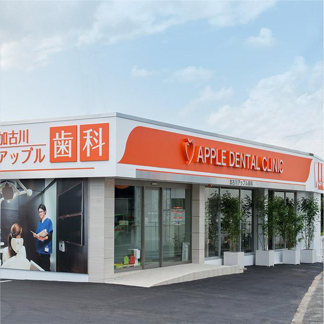 加古川アップル歯科医院外観