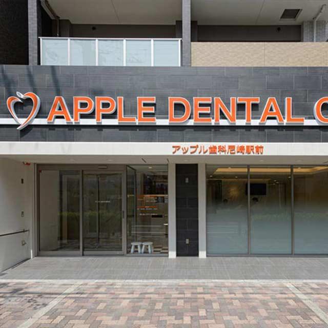 尼崎アップル歯科医院外観