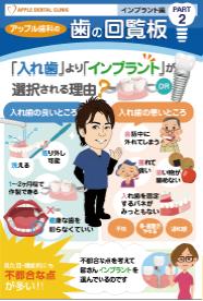 歯の回覧板インプラント編